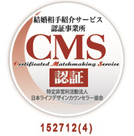 7、当相談所はCMSマークを取得しています。