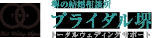 堺市で婚活・健康相談所 ブライダル堺