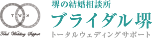 ブライダル堺の充実した<婚活サポート>人気の5つ星★|堺市で婚活なら結婚相談所のブライダル堺へ。お見合いパーティーも随時開催中