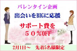 新春婚活キャンペーン